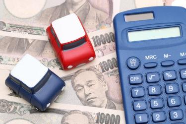 自動車保険で一番安い保険会社はどこ?解説します!