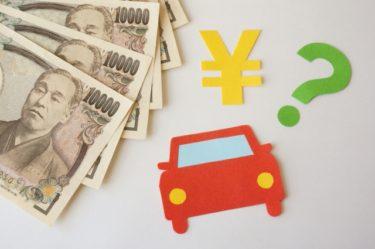 自動車保険は「使用目的」で保険料(掛け金)が変わる?徹底解説します!