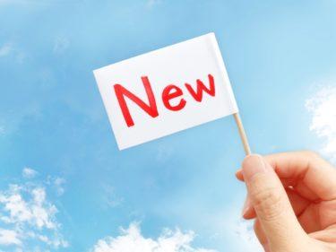 自動車保険を新規で加入する場合の相場は?徹底解説します!