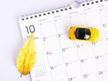 自動車保険を数日間だけ加入する方法ってある?解説します!