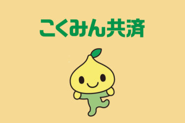 自動車保険の口コミ<こくみん共済coop(全労済)編>を紹介します!