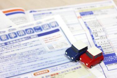 自動車保険の保険金請求の流れを徹底解説します!