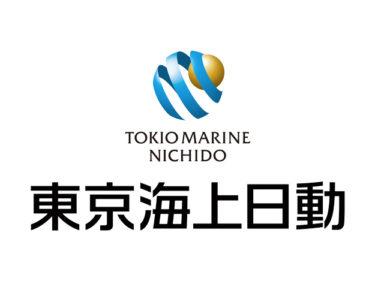 東京海上日動の自動車保険見積もりを取りたい方必見!解説します!