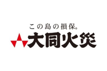 自動車保険の口コミ<大同火災編>を紹介します!