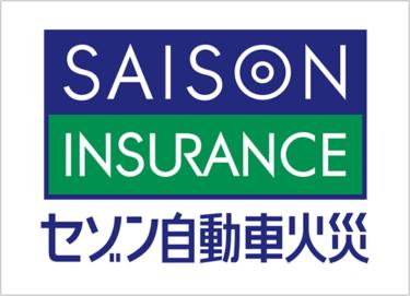 自動車保険の口コミ<セゾン自動車保険(大人の自動車保険)編>を紹介します!