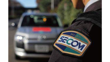 自動車保険でセコム(SECOM)が駆けつけてくれるサービスとは?徹底解析します!
