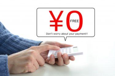 自動車保険の見積もりを無料で取れるサイトを紹介します。